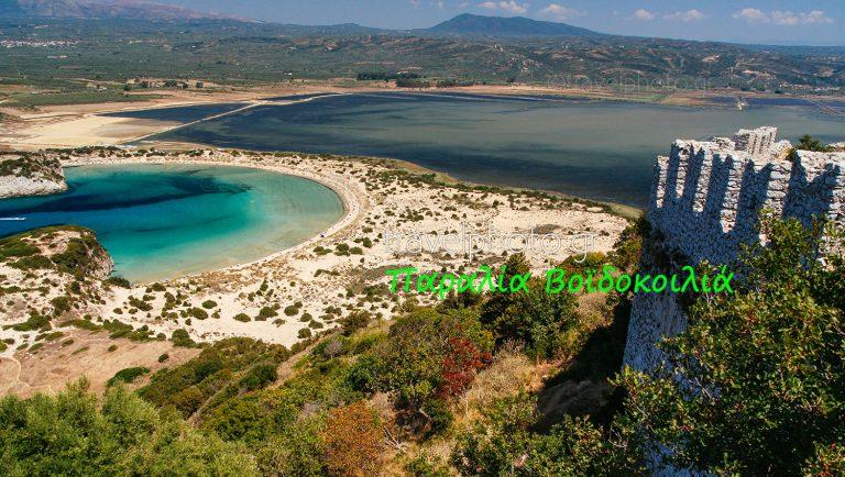 Voidokilia beach at Messinia prefecture