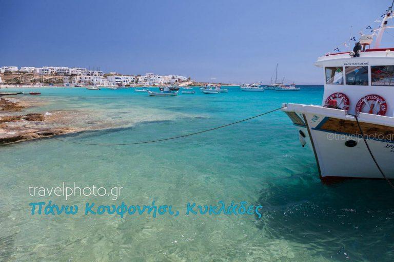 Koufonisia island in Cyclades